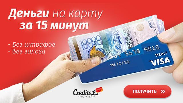 Займы в Кредитекс