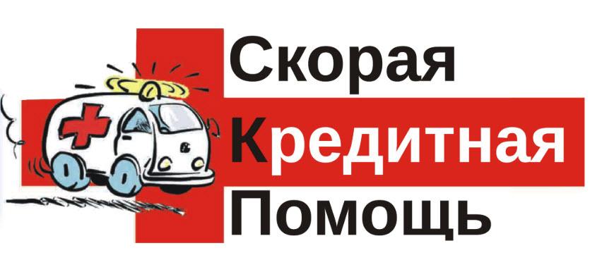Помощь в кредите в Казахстане