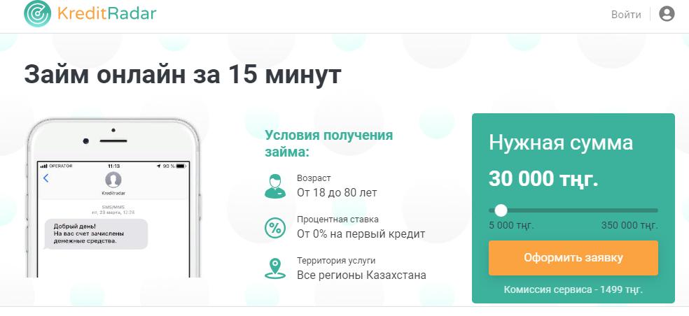 Сервис Creditradar.kz