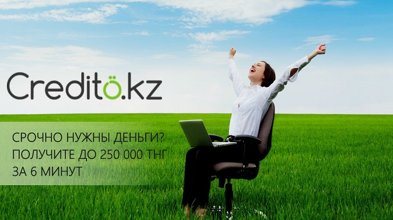 Сервис Credito.kz