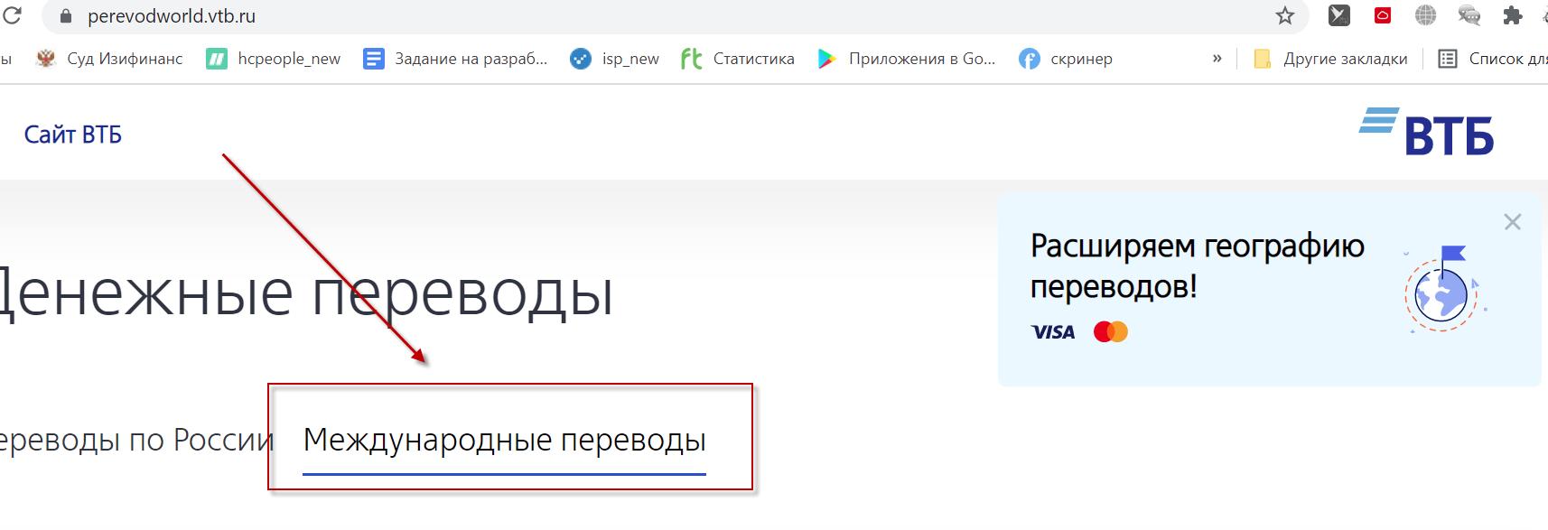 Онлайн перевод ВТБ